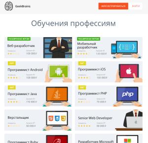 2015-10-12 16-36-47 GeekBrains - образовательная площадка для программистов – Yandex